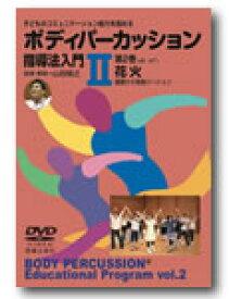 音楽之友社 子どものコミュニケーション能力を高める ボディパーカッション指導法入門II 花火 DVD