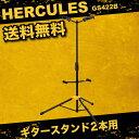 HERCULES GS422B 2本立て ギタースタンド