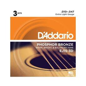D'Addario EJ15-3D アコースティックギター弦/3セットパック