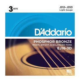 D'Addario EJ16-3D アコースティックギター弦 3セットパック