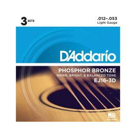 D'Addario EJ16-3D アコースティックギター弦/3セットパック