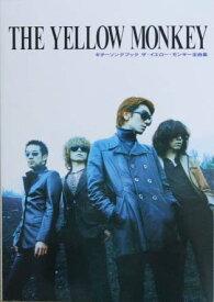 KMP Guitar songbook THE YELLOW MONKEY 全曲集
