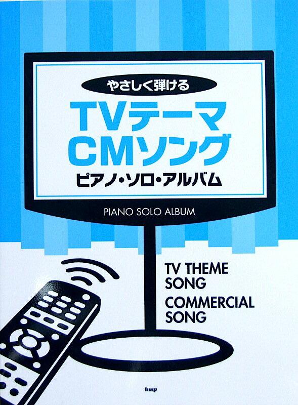 やさしく弾ける TVテーマ CMソング ピアノソロアルバム ケイエムピー