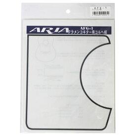 ARIA AFG-1 ゴルベ板