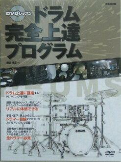 DVD課鼓完全進步程序著者岩井禎彦自由現代社