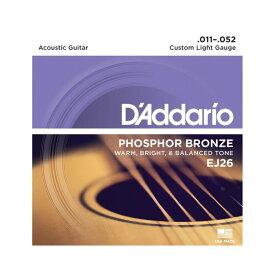 D'Addario EJ26/Phosphor Bronze/Custom Light アコースティックギター弦
