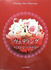 ピアノソロ「ウェディングベストレパートリー」カワイ出版ピアノ曲集