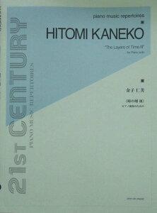 金子仁美 時の層III ピアノ独奏のために 全音楽譜出版社