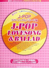 超ラク に弾けちゃう!ピアノソロ J POP ラヴソング&バラード編 シンコーミュージック