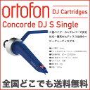 ORTOFON CONCORDE DJ S DJカートリッジ