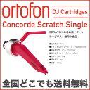 ORTOFON CONCORDE SCRATCH DJカートリッジ