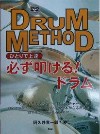 DVD BOOK ひとりで上達 必ず叩ける!ドラム DVD付 著者 阿久井喜一郎 ケイエムピー