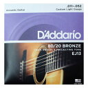 D'Addario EJ13 Bronze Custom Light アコースティックギター弦