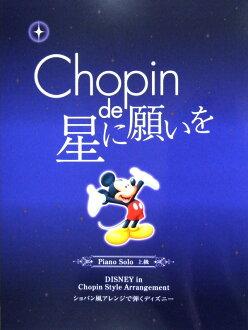 用~肖邦式的安排在钢琴独奏肖邦de星排斥愿望的迪士尼~雅马哈音乐媒介