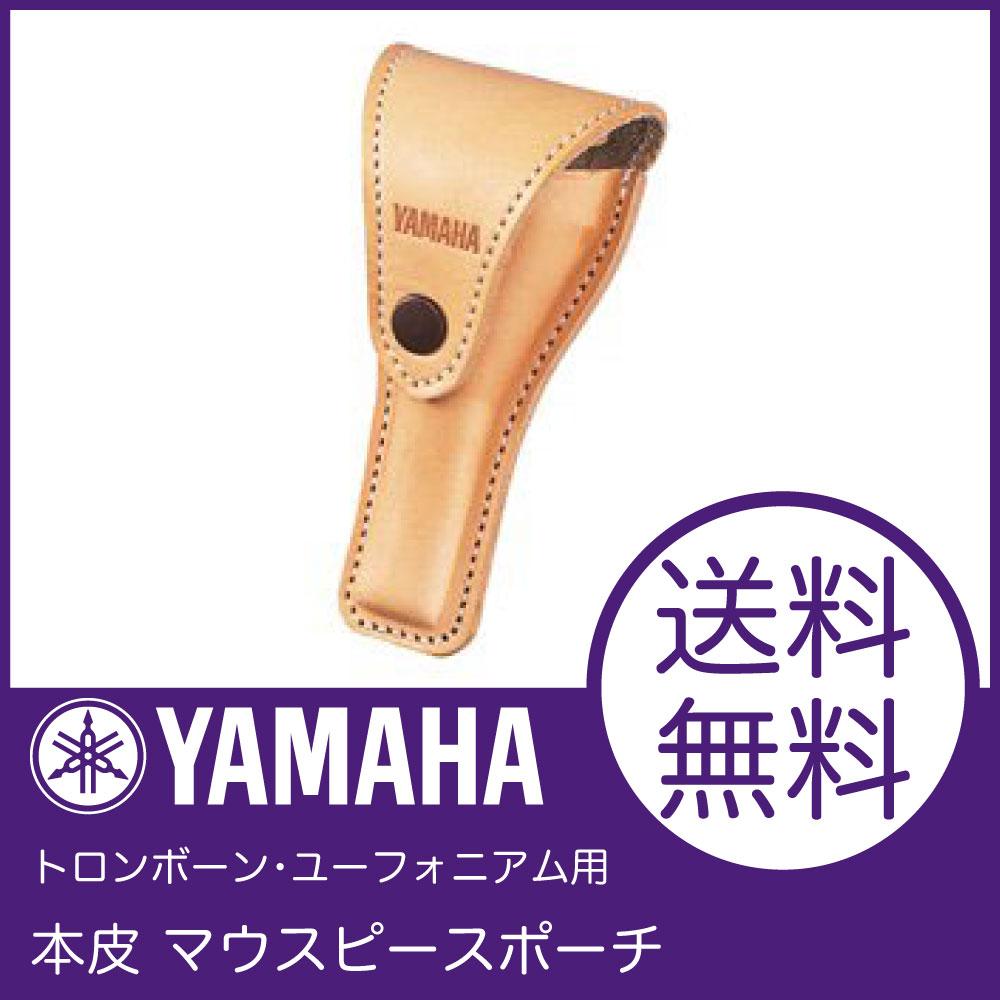 YAMAHA MPPOTB トロンボーン・ユーフォニアム用 本皮 マウスピースポーチ