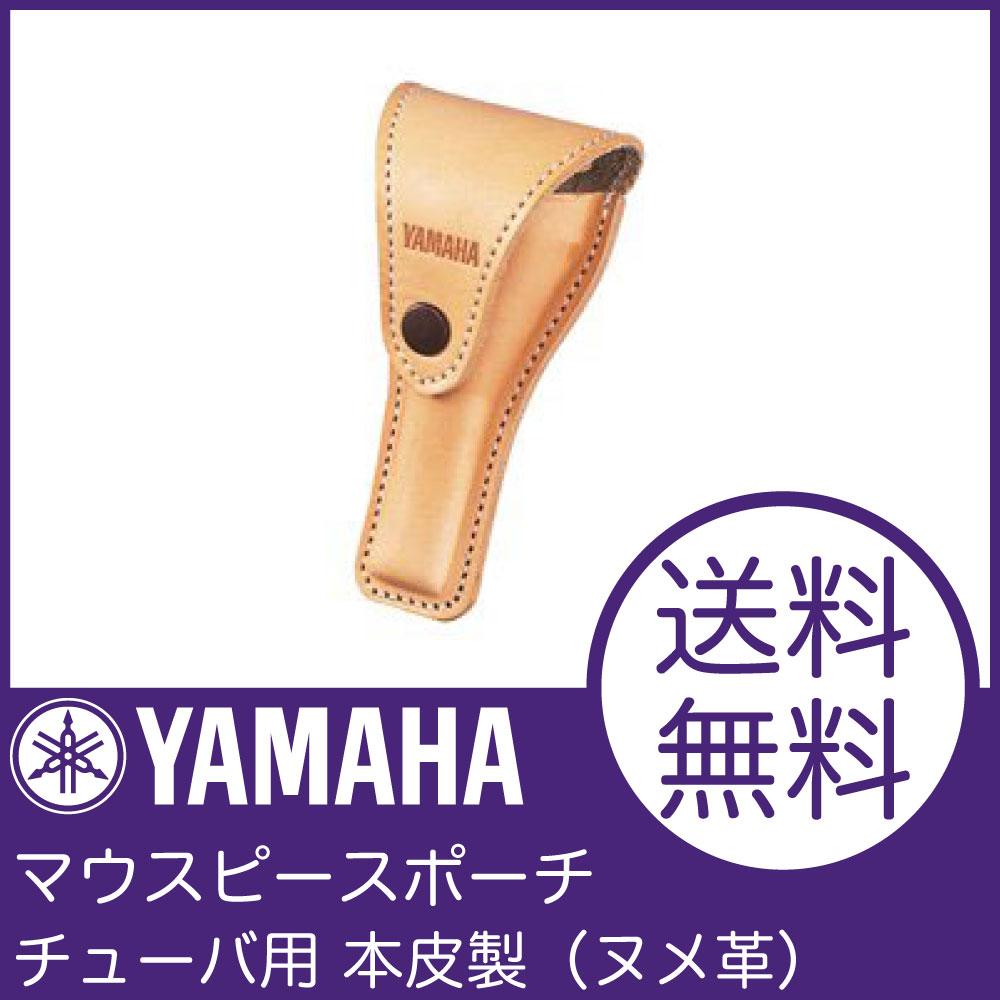 YAMAHA MPPOBB チューバ用 本皮 マウスピースポーチ