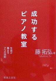 生徒が集まる7つの法則 成功するピアノ教室 藤拓弘 著 音楽之友社