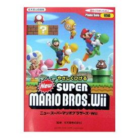 ピアノソロ やさしく弾ける New スーパーマリオブラザーズ Wii ヤマハミュージックメディア