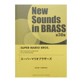 New Sounds in Brass NSB第38集超级市场马里奥兄弟雅马哈音乐媒介