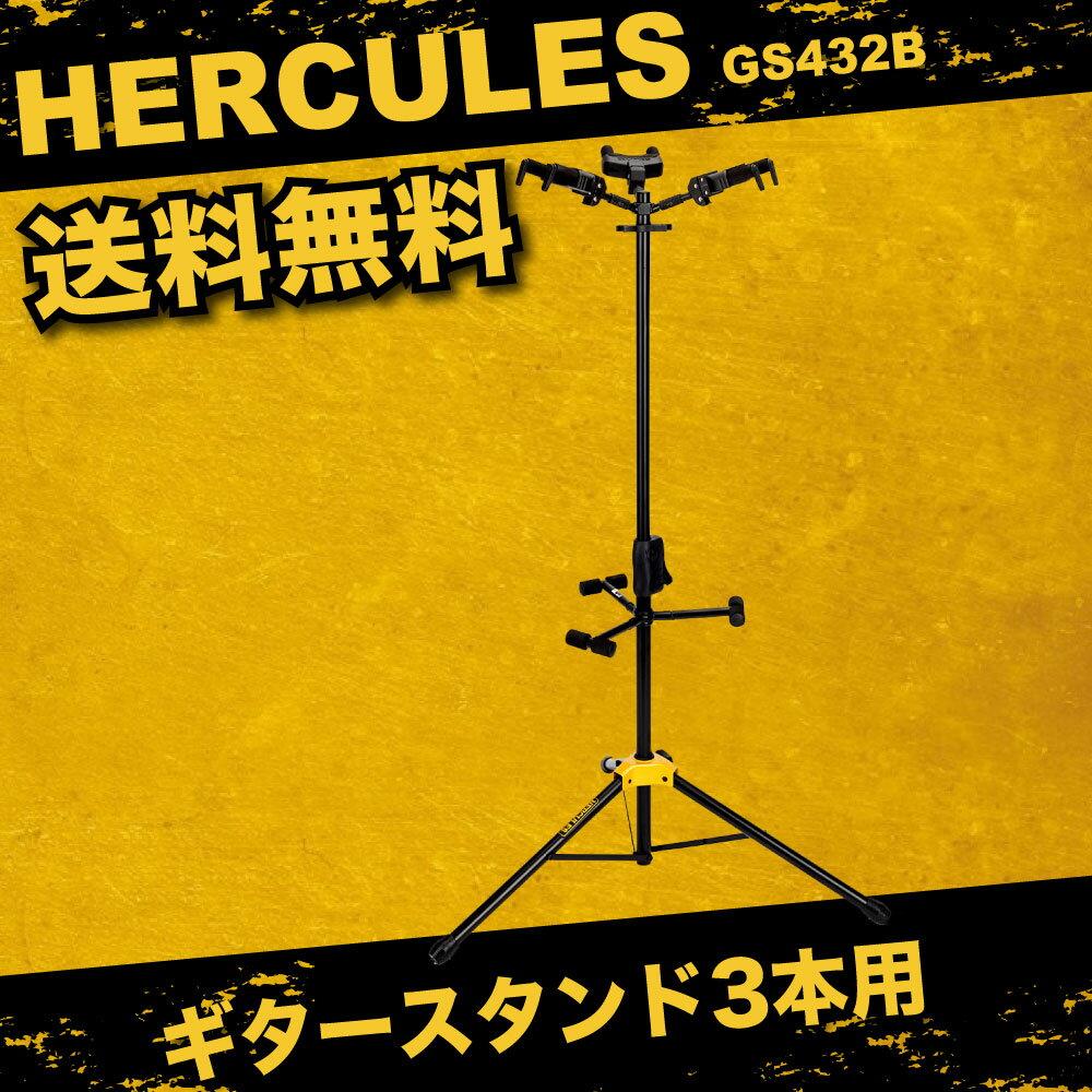 HERCULES GS432B 3本立て ギタースタンド
