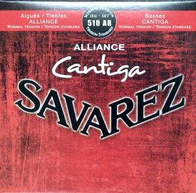 SAVAREZ 510 AR NORMAL TENSION Alliance&Cantiga クラシックギター弦