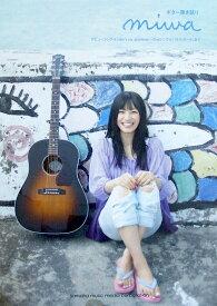 ギター弾き語り miwa don't cry anymore〜リトルガール ヤマハミュージックメディア