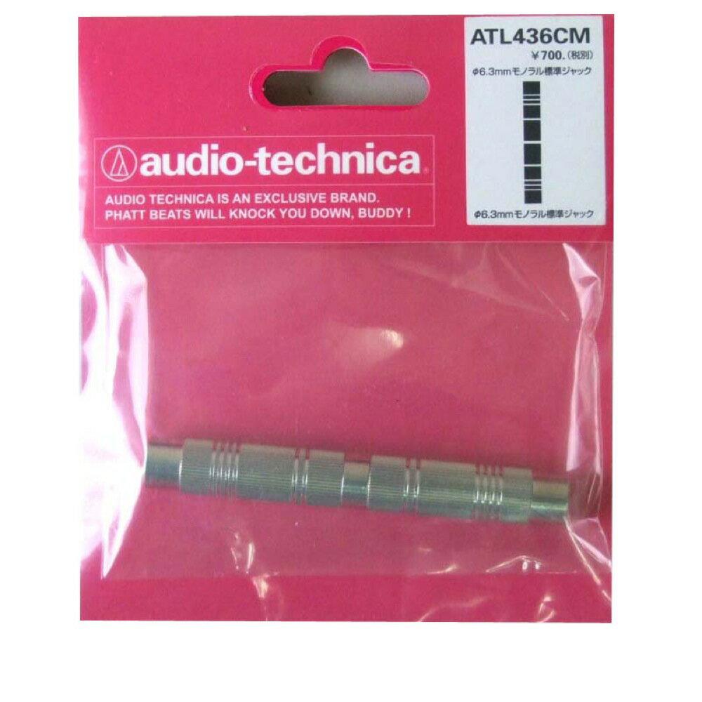AUDIO-TECHNICA ATL436CM 変換プラグ
