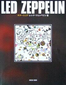 LED ZEPPELIN 3 ギタースコア ヤマハミュージックメディア