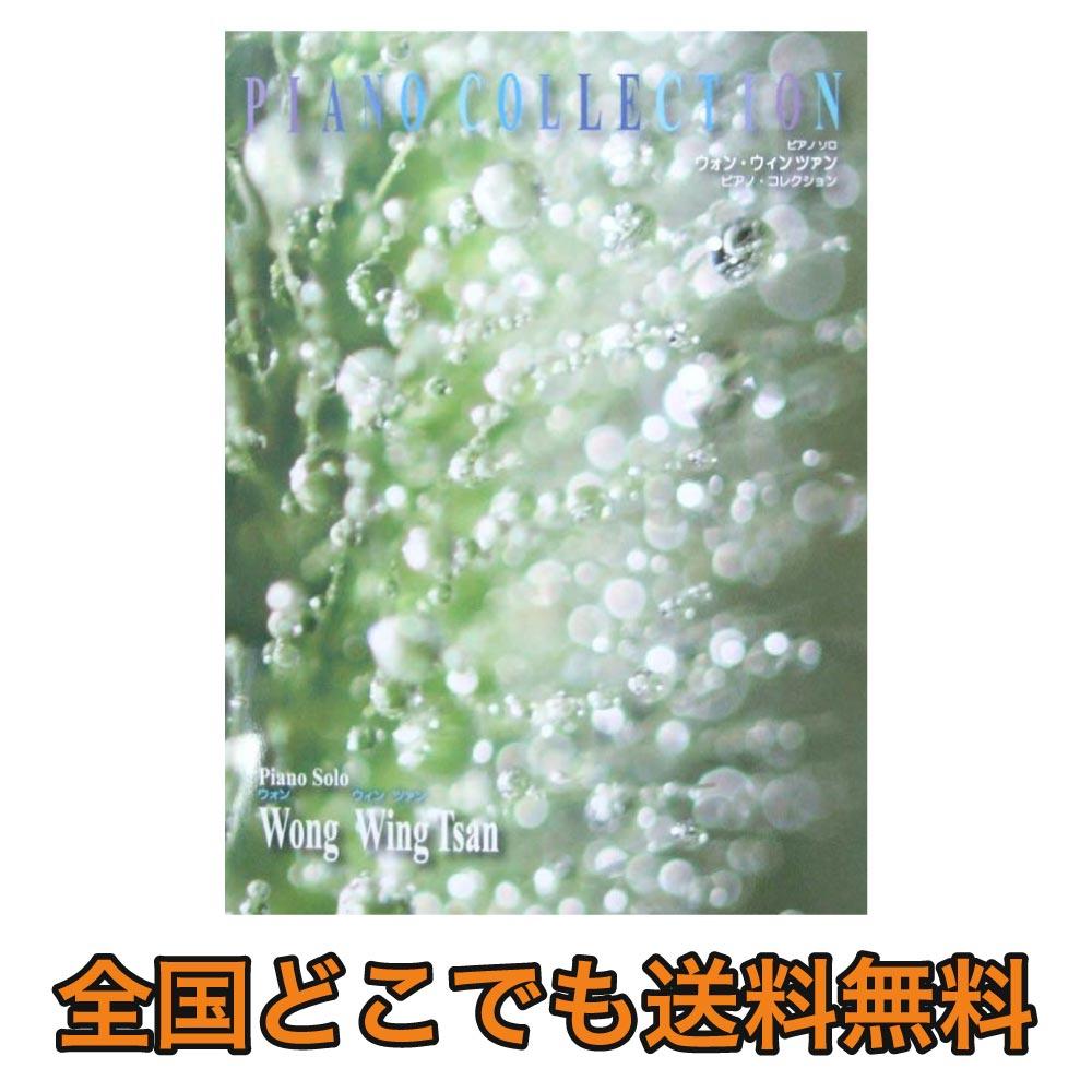 ピアノソロ ウォン・ウィン ツァン ピアノ・コレクション ドレミ楽譜出版社