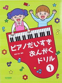 ピアノだいすき おんがくドリル 1 ドレミ楽譜出版社