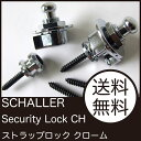 SCHALLER Security Lock CH 14010201 ストラップロック クローム