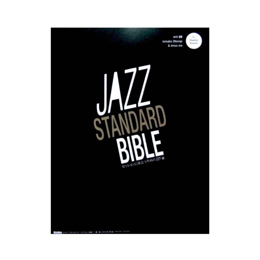 ジャズ スタンダード バイブル CD付き セッションに役立つ不朽の227曲 納 浩一 著 リットーミュージック
