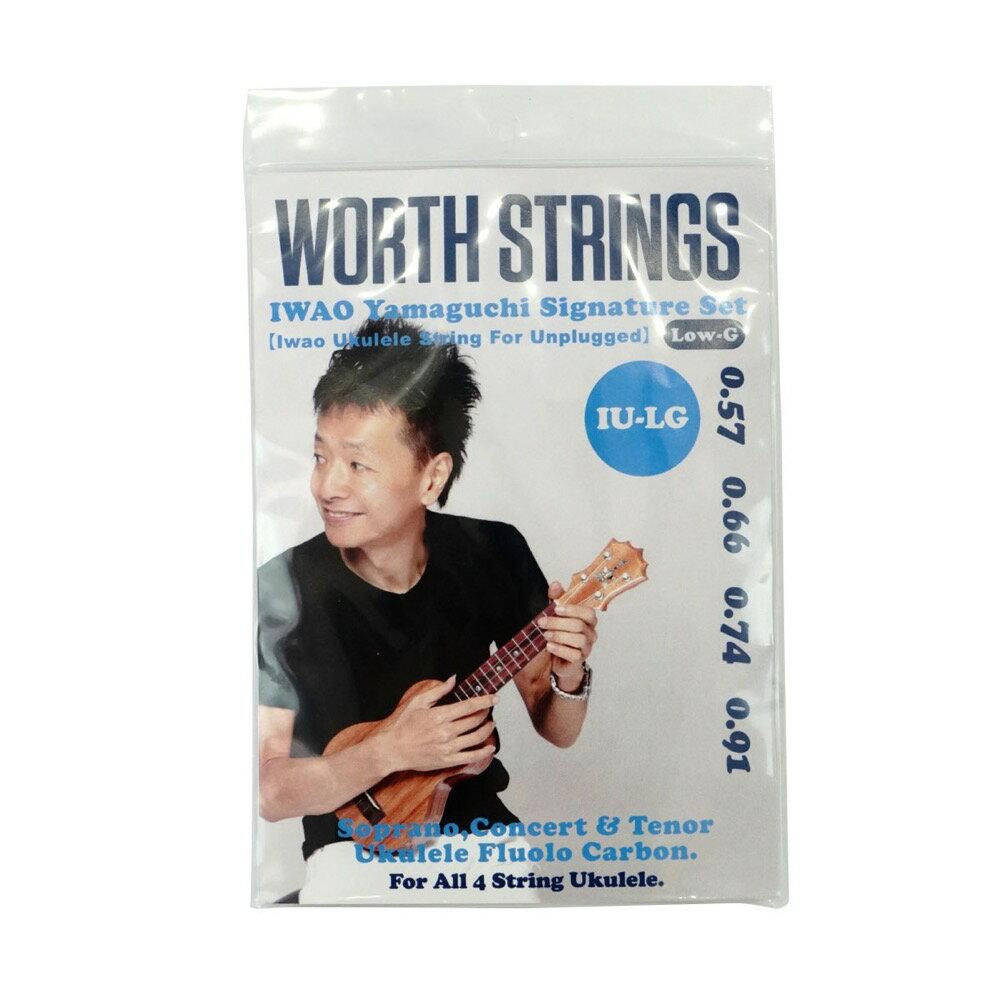 Worth Strings IU-LG IWAO × Worth Strings Low-G ウクレレ弦