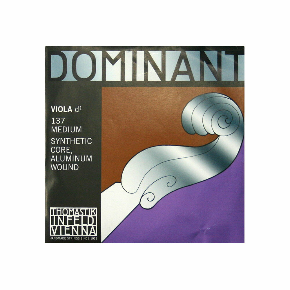 Thomastik Dominant viola No.137 D線 ドミナントビオラ弦
