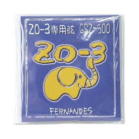 FERNANDES GSZ-500 ZO-3用 エレキギター弦