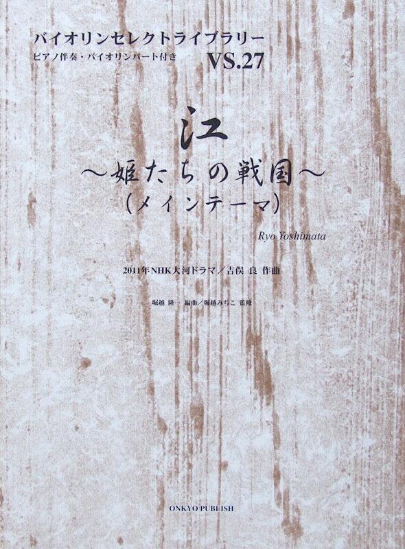 バイオリンセレクトライブラリー VS.27 江〜姫たちの戦国〜(メインテーマ)2011年NHK大河ドラマ オンキョウパブリッシュ