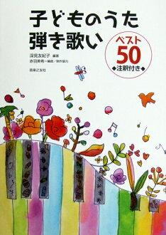 孩子domonouta演奏者唱歌最好50深見友紀子著音樂之友社