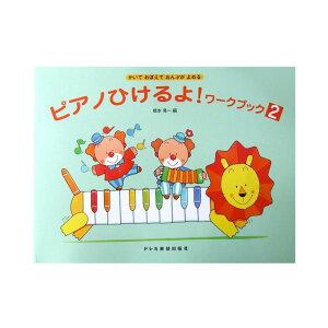 ピアノひけるよ! ワーク・ブック 2 かいておぼえておんぷがよめる ドレミ楽譜出版社