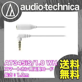 AUDIO-TECHNICA AT345iS/1. 0 WH스마트 폰용 헤드폰 연장 코드