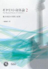 ギタリスト身体論 2 脱力奏法の実践と応用 CD付 八幡謙介 著 中央アート出版