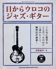目からウロコのジャズ・ギターDVD付菅野義孝著シンコーミュージック菅野義孝著ジャズ・ギター教則本DVD付