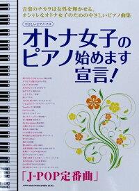やさしいピアノソロ オトナ女子のピアノ始めます宣言! J-POP定番曲 シンコーミュージック