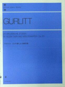 全音钢琴程序库阴谋理特24的出自风格的练习曲Op.201全音乐谱出版社