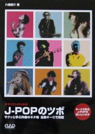 ギタリストのためのJ-POPのツボ 八幡謙介 著 中央アート出版社