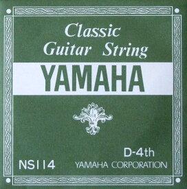 YAMAHA NS114 D-4th 0.78mm クラシックギター用バラ弦 4弦