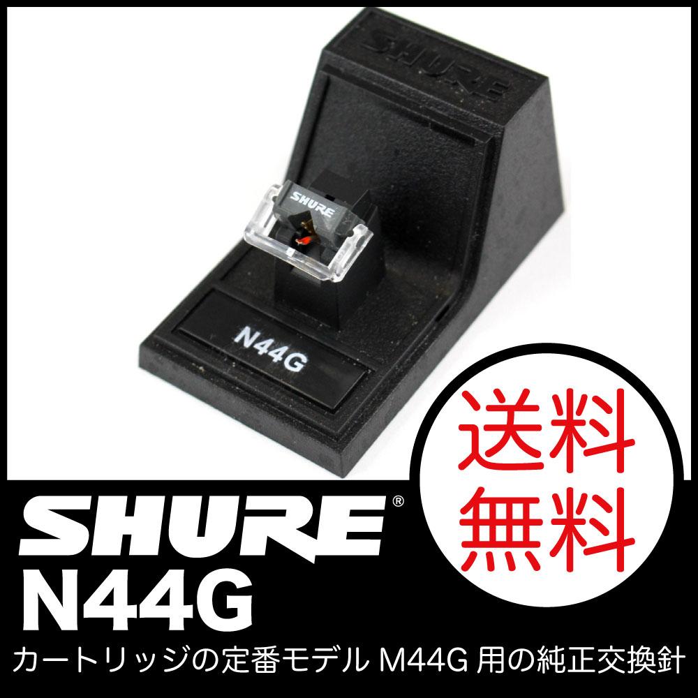 SHURE N44G M44G用交換針