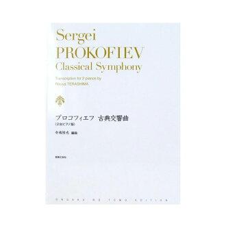 Prokofiev古典交响曲2架钢琴版的音乐之友社