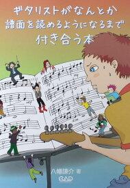 ギタリストがなんとか譜面を読めるようになるまで付き合う本 八幡謙介 著 中央アート出版社