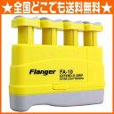 握力強化グッズ Flanger FA-10XL Yellow Hand Exerciser EXTRA LIGHT TENSION