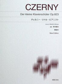 標準版ピアノ楽譜 チェルニー リトルピアニスト New Edition 解説付 秋末直志 編 音楽之友社